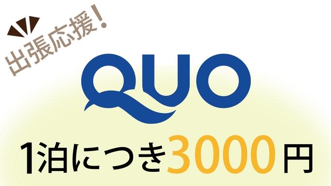 便利でお得な【クオカード3000円付きプラン】軽朝食無料[Q30]