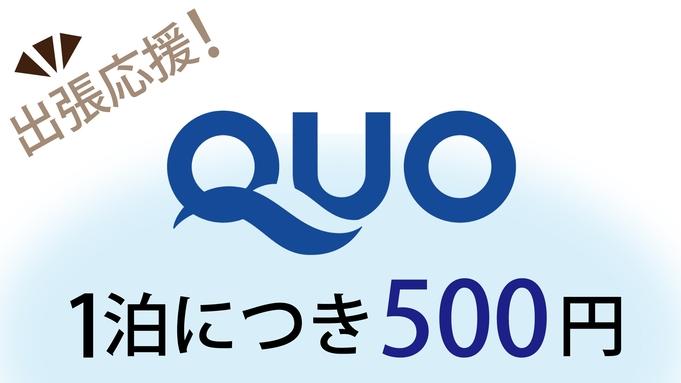 便利でお得な【クオカード500円付きプラン】軽朝食無料[Q5]