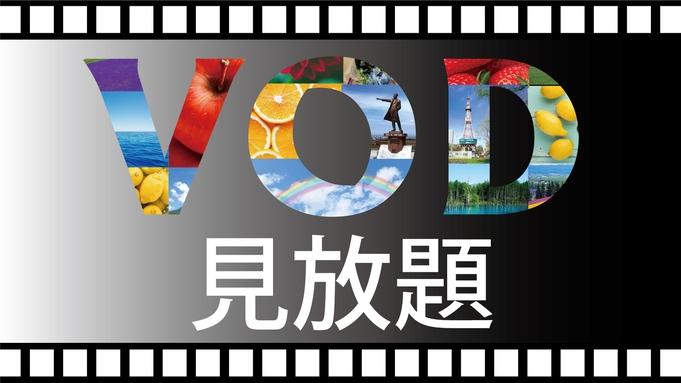JRイン3館合同企画!【お部屋で満喫♪VOD見放題&11時レイトアウト付】〜軽朝食無料〜 11V
