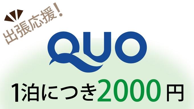 便利でお得な【クオカード2000円付きプラン】軽朝食無料[Q20]