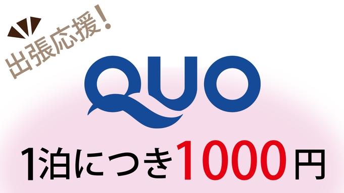 便利でお得な【クオカード1000円付きプラン】軽朝食無料[Q10]