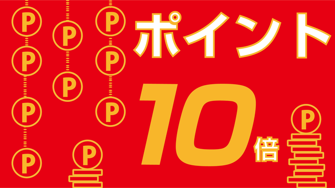 楽天トラベルアワード2020ゴールドアワード受賞記念【楽天スーパーポイント10倍プラン】