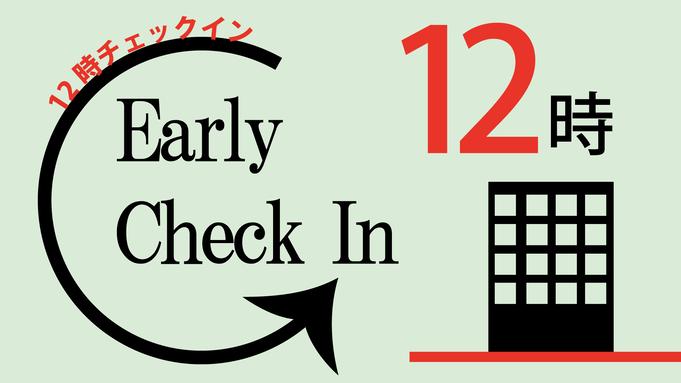 【アーリーチェックイン12時プラン】軽朝食無料[12E]
