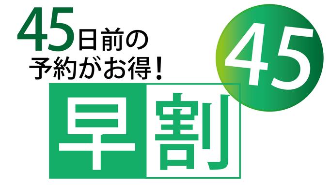 早期予約が超お得!45日前だけの特別価格プラン【さき楽45】[RC]