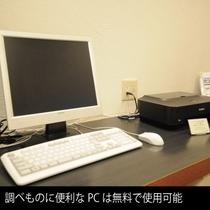 PCコーナー(フォトギャラリー)