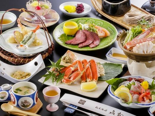 【11月7日〜】豪華!蟹約1杯使用♪旬会席料理を堪能!〜大海の章〜♪
