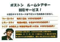 【ルームシアター割引】ファーストデイやレディースデイなどVОDが500円になる割引サービスを開始!