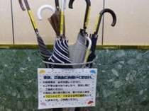 【貸出用傘】急な雨でお困りの時は、ご自由にお使いください。