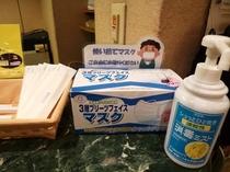 【使い捨てマスク】フロントに置いてますので、ご自由にどうぞ。風邪対策等にご活用ください!