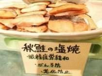 【秋鮭の塩焼き※日替り】眼精疲労緩和・がん予防・老化防止