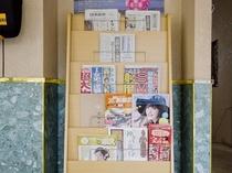 【新聞ラック】2Fフロント横設置日経、読売、大分合同、九スポ、スポニチ新聞の計五紙ご用意しています。