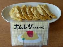 【ミニオムレツ】夏季限定メニュー!地元の養卵場から届く栄養満点のミニオムレツです(6~9月のみ)