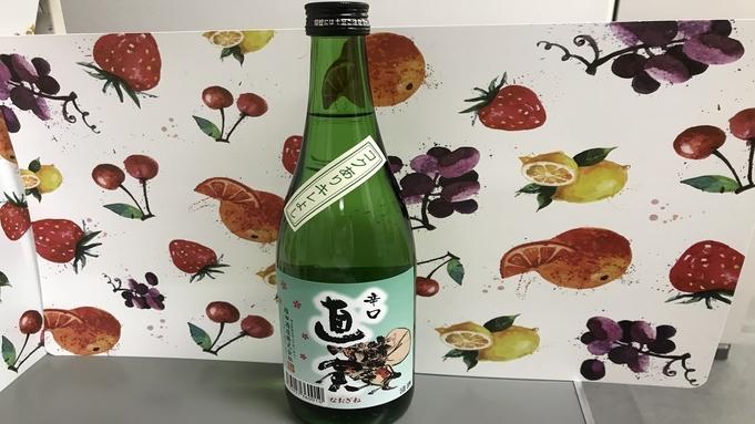 日本酒で乾杯【熊谷の酒 直実&おつまみ&朝食付】