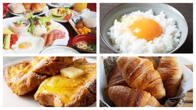 ★和洋バイキング朝食付プラン★良質な朝食で1日をスタート!