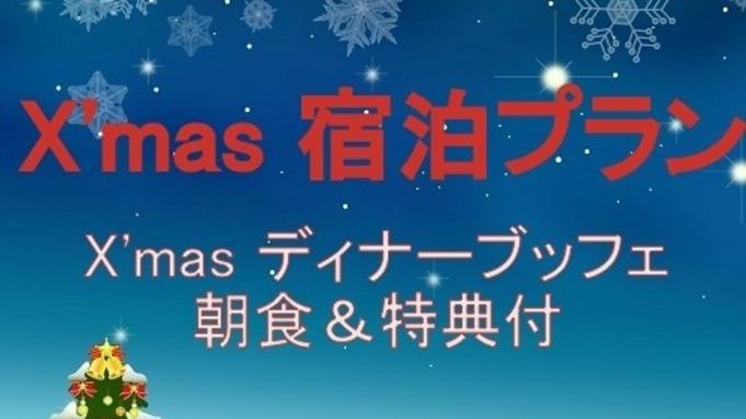 ☆聖なる夜に贅沢を☆クリスマススペシャルディナーブッフェ付きプラン♪