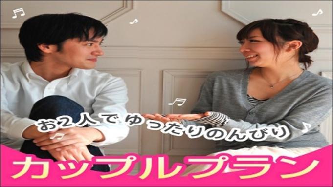 【カップル限定】カップルプラン朝食付※12時チェックアウト