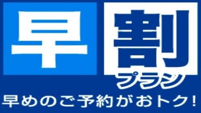 ★早割7★インターネット特別宿泊プラン 【朝食付】