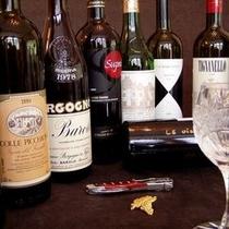 極上のワイン、希少なワインが揃う