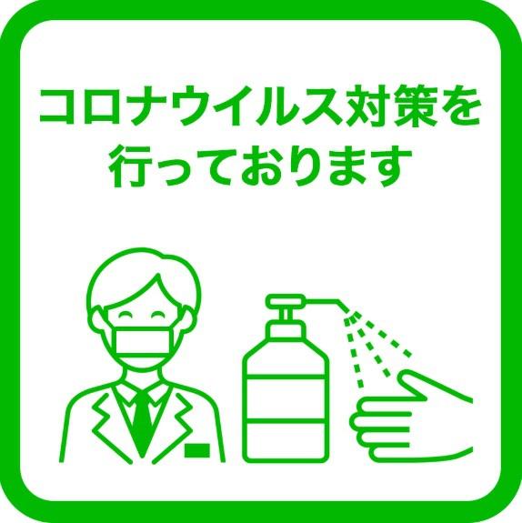 コロナウイルス感染予防対策