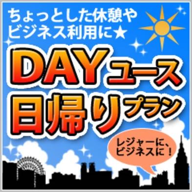 【デイユース】9:00〜24:00までの間で3時間プラン♪
