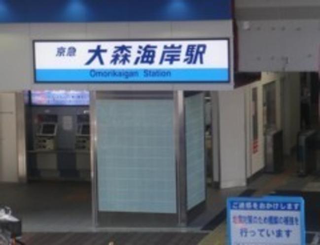 最寄り駅◆京浜急行大森海岸駅