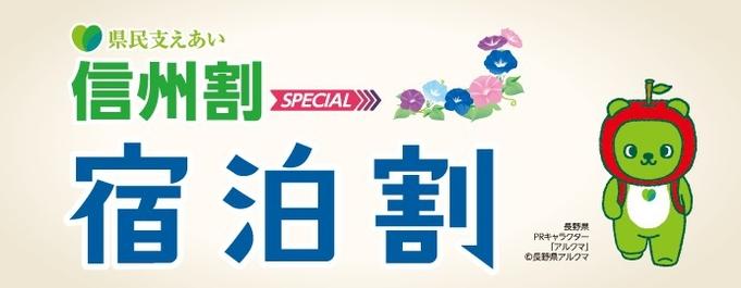 長野県民限定 2食付き+1ドリンク+トートバッグ付き・5000円助成+観光クーポン券2000円付