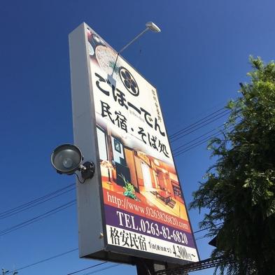 素泊まり♪長野自動車道【安曇野IC】から車で5分!駐車場無料(バス・トイレ・洗面共同)