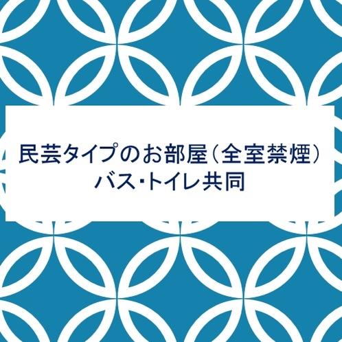 【民芸タイプ】本館2階、全室禁煙☆バス・トイレ・洗面共同