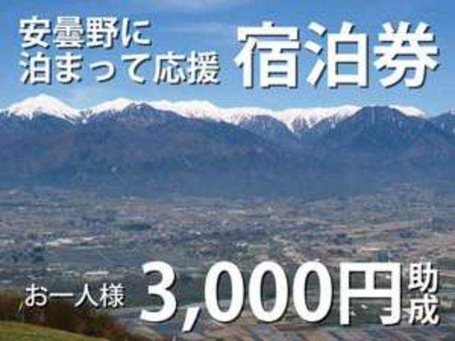 【安曇野宿泊施設応援券付き・一人3000円助成】