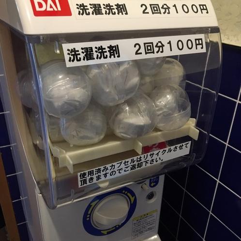 【洗濯洗剤】2回分100円