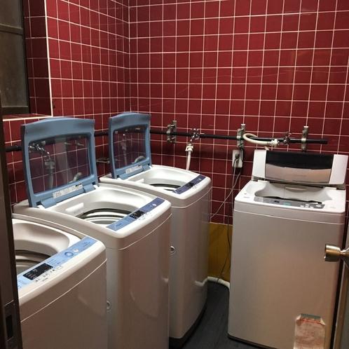 【洗濯機】使用無料