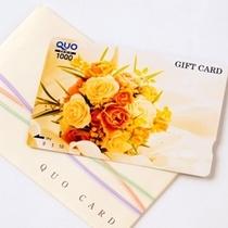 QUOカード1000円