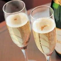 【特別記念日プラン】記念日はスパークリングワインで乾杯♪