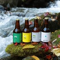 *【クラフトビール】和のハーブ・ゆず、山椒、酵母等、厳選素材を使った「KAGURA」もご用意!