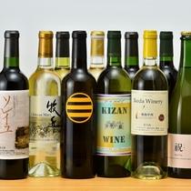 *ずらりと並ぶワイン/お料理に合わせて厳選した銘柄を揃えています。
