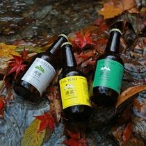 *【クラフトビール】小菅村限定ラベル!FAR YEAST「源流」。豊かで上質な香りが楽しめます♪