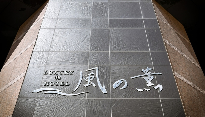 【姉妹店オープン記念特別プラン!】2名1室最大3000円OFF!