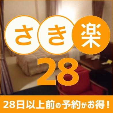 【さき楽28】28日前までのご予約にはこちらがオススメ(素泊まり)