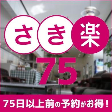 【さき楽75】75日前までのご予約にはこちらがオススメ(素泊まり)
