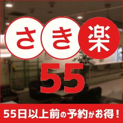 【さき楽55】55日前までのご予約にはこちらがオススメ(素泊まり)