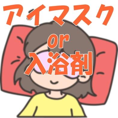 からだポカポカ★アイマスクor入浴剤付ゆっくりリラックスプラン【ええじゃん女子旅】
