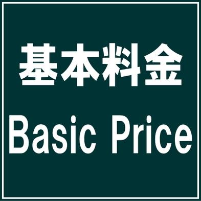 【基本料金】当館の基本料金レギュラープラン(素泊まり)