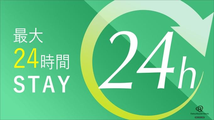 【神奈川満喫ステイ!】最大24時間★14時〜翌日14時まで滞在可能!★素泊り