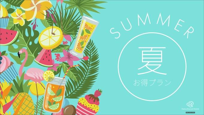 【夏旅セール】期間限定のお得なプラン♪【家族】【カップル】【夏休み】〜素泊り〜