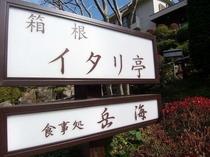 地区の名前に由来する「箱根イタリ亭」でございます