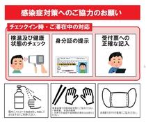 コロナウイルス対策 お客様と従業員の安全・安心確保の観点から当ホテルの対応策