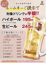 ★平日・日曜限定★「生ビール・ハイボールが半額!!」レモンサワー・ウーロンハイ・玄米緑茶ハイなど