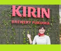 【キリンビール 福岡工場】車で約7分 工場見学(無料)が人気 ※詳しくはキリンHPで