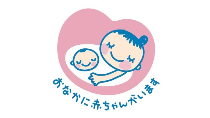 【妊婦さんの由布院温泉♪旅応援】グルメマタニティープラン1泊2食付