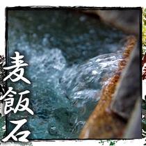 ■麦飯石の湯■中国で古くから用いられている薬石で疲労回復などに効果があります。